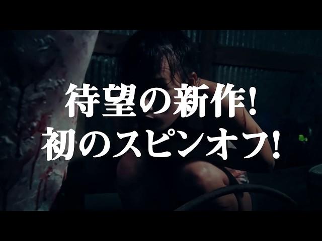 映画『カメラを止めるな!スピンオフ『ハリウッド大作戦!』』予告編