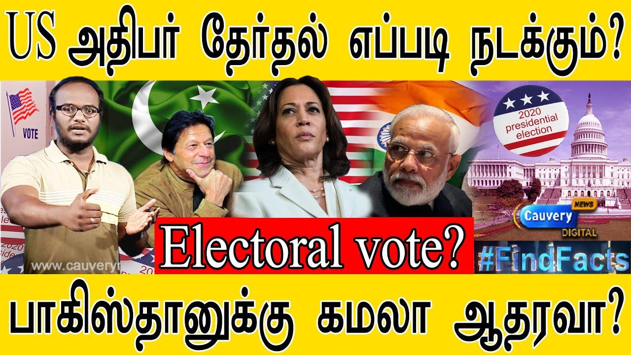US அதிபர் தேர்தல் எப்படி நடக்கும்? | பாகிஸ்தானுக்கு கமலா ஆதரவா? | What is Electoral Vote? | PART 2 |