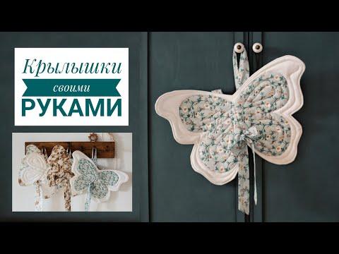 Крылья бабочки из ткани своими руками