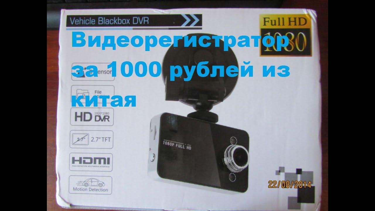 Обзор видеорегистраторов из китая