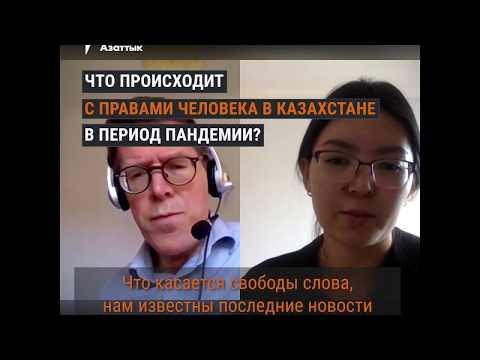Что происходит с правами человека в Казахстане в период пандемии?