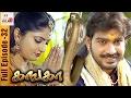 Ganga Tamil Serial   Episode 32   8 February 2017   Ganga Full Episode   Piyali   Home Movie Makers