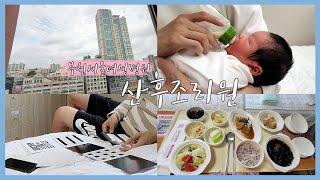 Vlog#2 부천서울여성병원 산후조리원 입소!!! 2주…