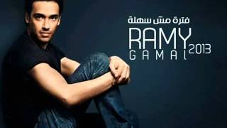 Ramy Gamal - 7Ob Msh 3ady