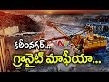 Granite Mining Mafia || Unauthorised & Unaccounted Granite Quarries In Karimnagar || NTV