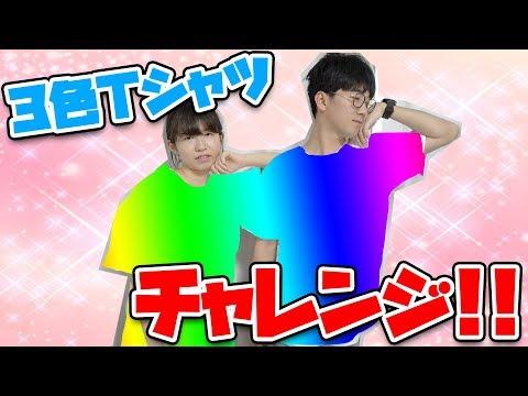 【悲報】3色Tシャツチャレンジやってみたはずが予想外の結果に…!?3 Marker T-shirt Challenge【DIY】
