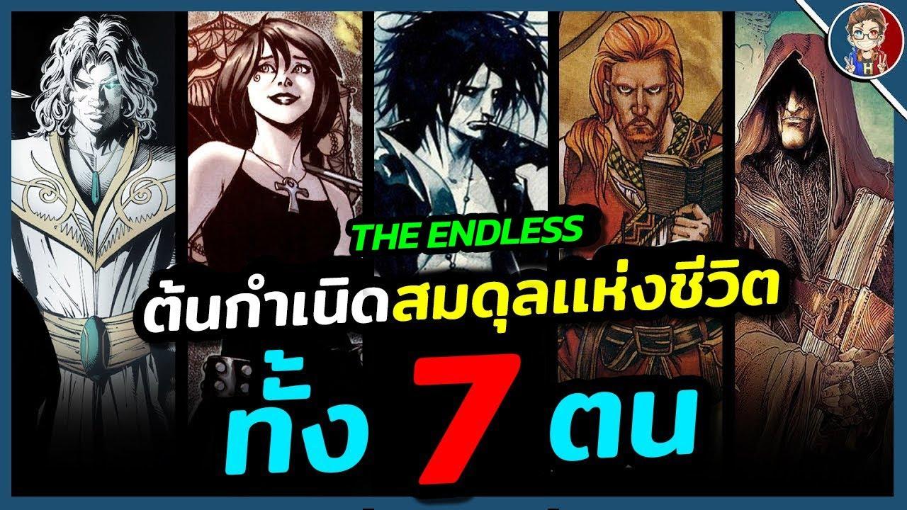 ต้นกำเนิด The Endless สมดุลเเห่งชีวิตทั้ง 7 ตัวตน!! ผู้กำหนดความเป็นไปของจักรวาล DC (Sandman)