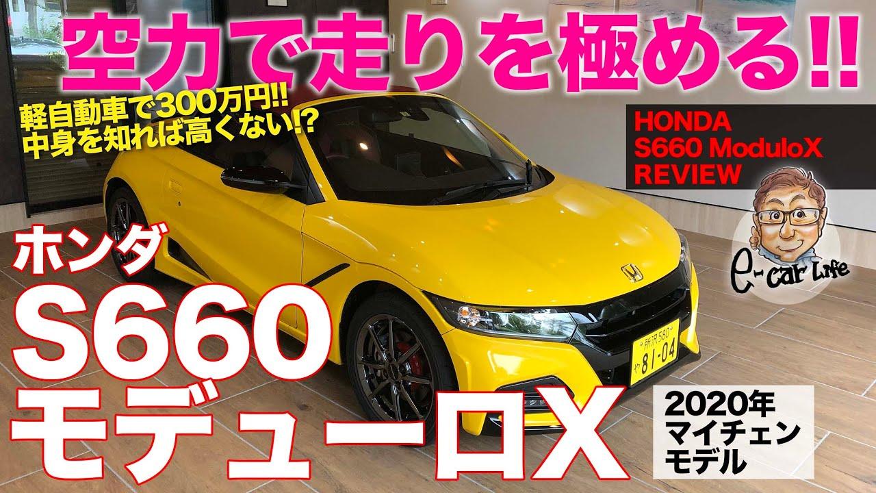 ホンダ S660 モデューロX 【車両レビュー】2020年マイナーチェンジでさらに魅力アップ!! 300万円でも高くない!? S660 ModuloX E-CarLife with 五味やすたか