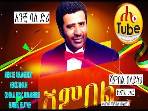 Shambel Belayneh / ሻምበል በላይነህ / Anchi Balederi /አንቺ ባለድሪ/ New Ethiopian Music 2017 (Official Video)