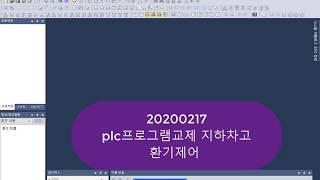 PLC프로그램 교제 203PAGE 209PAGE DC모…