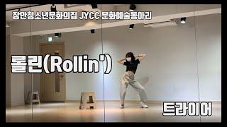 JYCC 문화예술동아리 트라이어  - 롤린 (브레이브걸…