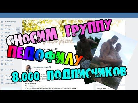 Слив группы ВК, педофил с 8.000 подписчиками!