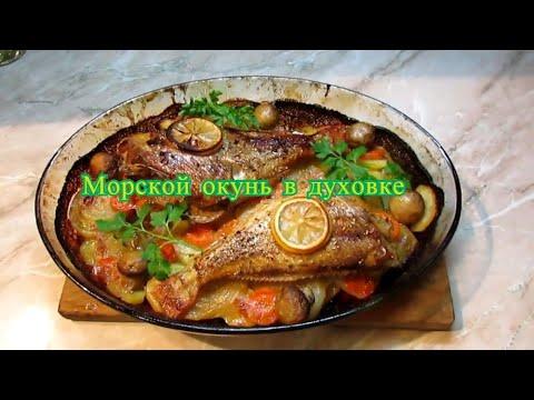 Морской окунь в духовке. Как приготовить морского окуня вкусно?