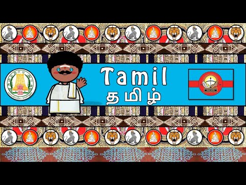 The Sound of the Tamil language (UDHR, Numbers, Greetings, Words & Sample Text)