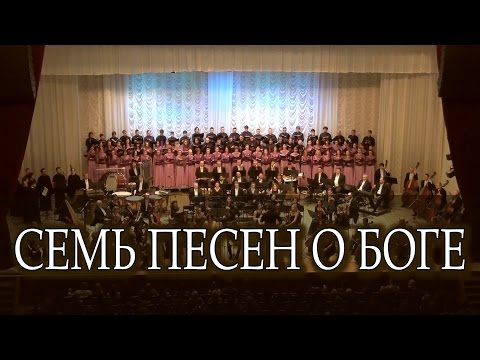 Семь песен о Боге - Хор ННГУ, Оркестр Нижегородской филармонии (А. Микита, Б. Гребенщиков)