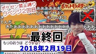 「ポケモンセンター廃止:金編」ラストバトル【2018/02/19】