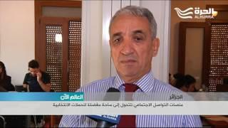 وسائل التواصل الاجتماعي... حصان المعركة الانتخابية في الجزائر