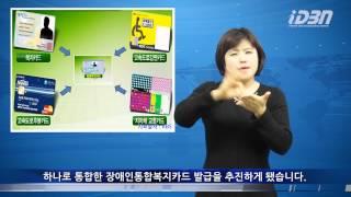 [iDBN news]'장애인통합복지카드' 하나면 할인 …