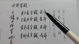 擇日教學   大凶無解的回頭貢殺  何俊秀算命34年職業班八字測字影片line函授0927372034