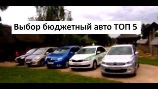 Renault Logan New, Hyundai Accent, Skoda Rapid, Citroen C-elysee, Daewoo Gentra: тест Автопанорамы