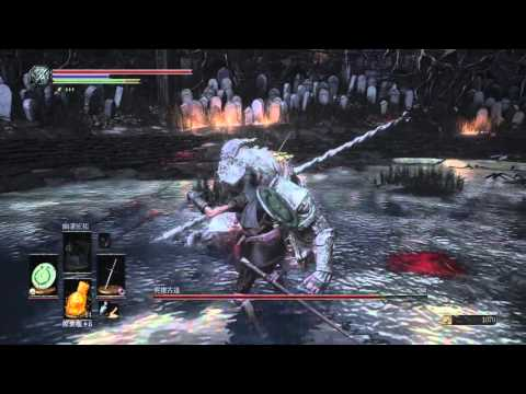 DARK SOULS™ III_黑暗靈魂3_英雄古達_盾反練習 - YouTube