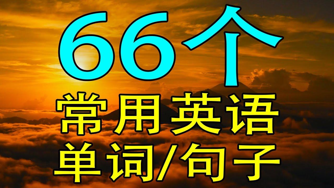 【学英语从零开始】66个常用英语单词/英语短语 (学英语初级频道)