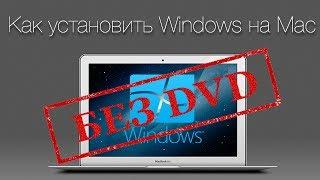 Установка Windows на Mac без DVD привода