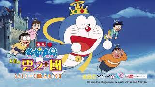 【哆啦A夢動畫電影】大雄與雲之王國 | 3/1(一)晚上8:00就在YOYOTV