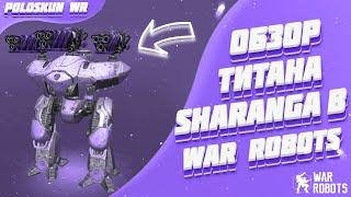 Sharanga НАСТОЯЩАЯ ИМБА! Тест титана ШАРАНГА в War Robots!