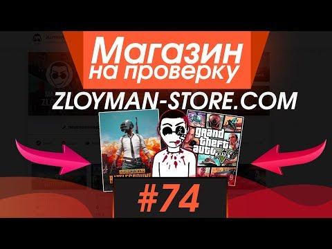 #74 Магазин на проверку - Zloyman-store.com (КАК ZLOYMAN ОТКРЫЛ СВОЙ МАГАЗИН) МАГАЗИН ИГР - АНИМАЦИЯ