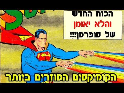 הכוח החדש של סופרמן!