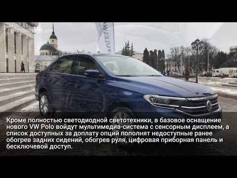 Появились «живые» фото нового Volkswagen Polo для России