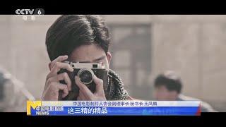 中国电影制片人协会:坚持内容为王 打造精品力作【中国电影报道 | 20200507】
