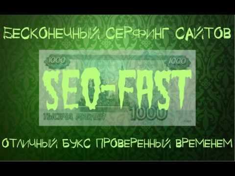 SEO-FAST - бесконечный серфинг сайтов! Отличный заработок!