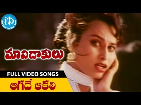 Maavidakulu Movie Songs - Aagadhee Aakali Video Song | Jagapathi Babu, Rachana, Poonam | Koti