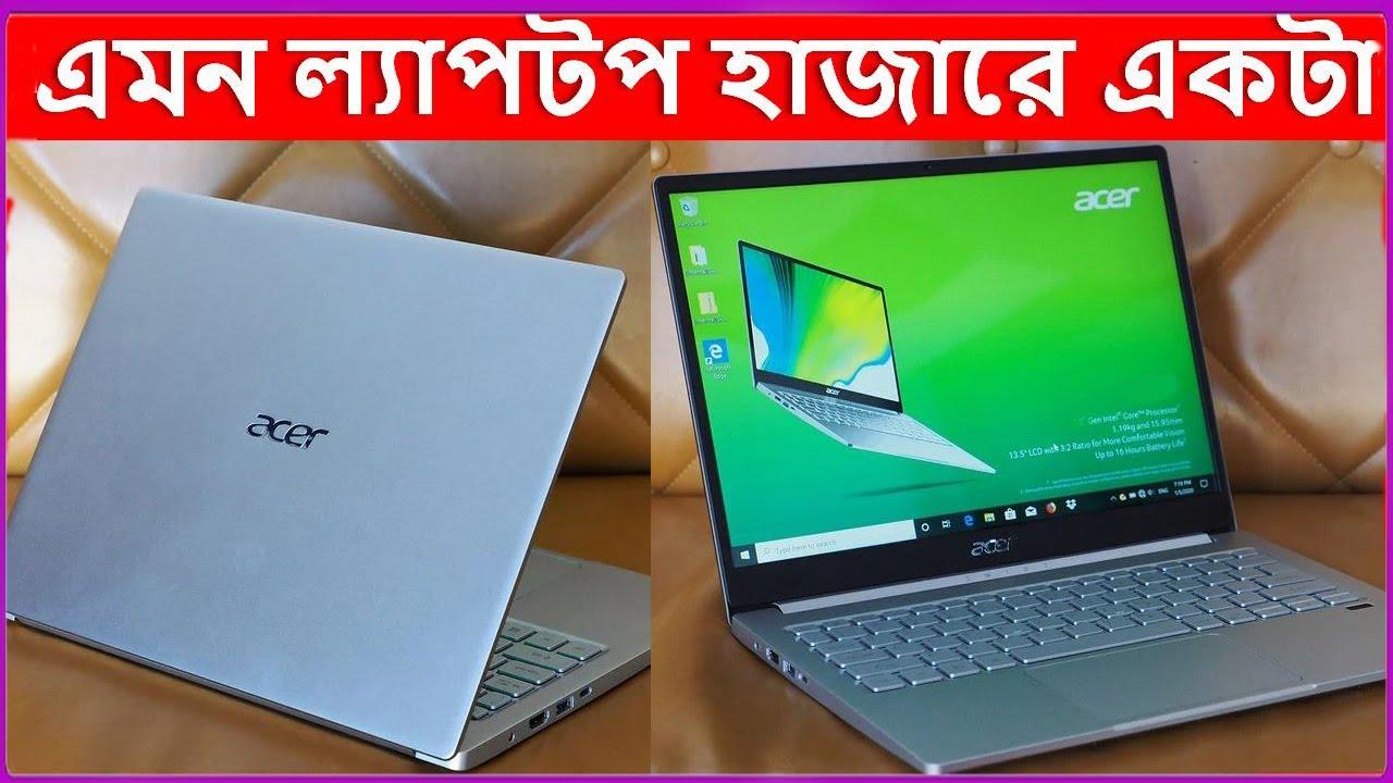সুপার পাতলা ল্যাপটপ কিনুন পানির দামে, acer core i5 4GB+1000 GB Laptop review!! Water Prices
