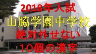 山脇学園中学 絶対外せない10個の漢字(2018年受験)