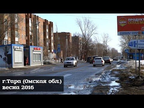 омская область тара сайт знакомств