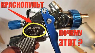 Обзор краскопульта Auarita тип LVLP