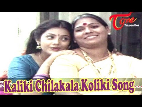 Seetharamaiah Gari Manavaralu Songs | Kaliki Chilakala Koliki Song | ANR | Meena