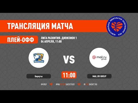 Беркуты – Mail.ru Group. Лига развития (1). 1/4 финала. Сезон 2020/21