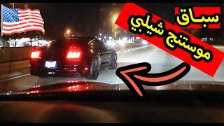 #سباقات الشوارع مع الوحش الاحمر ضد موستنج شيلبي..