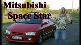 """Мицубиси Спейс Стар/Mitsubishi Space Star """"ПРОСТО, НАДЕЖНО, НЕДОРОГО"""", Видео обзор, тест-драйв."""