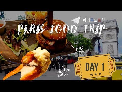 PARIS FOOD TRIP × 프랑스 파리 여행 = DAY 1 / 개선문 / 샹젤리제거리 / 빌라브루넬호텔  / triumphal arch/ champs elysees