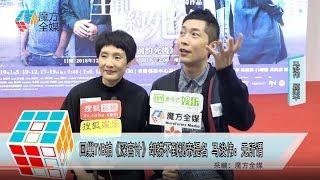 2018-12-01 回巢TVB拍《深宮計》卻撈不到視帝提名 馬浚偉:無所謂