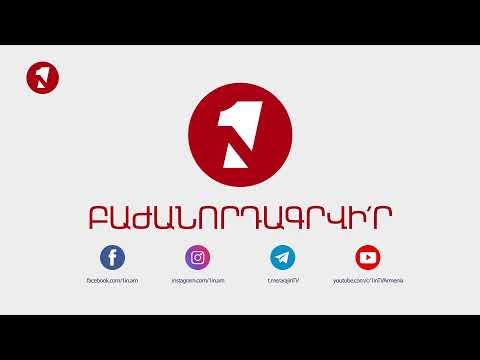 1inTV I ՈՒՂԻՂ I ПРЯМАЯ ТРАНСЛЯЦИЯ I LIVE FROM ARMENIA I 31 ՄԱՐՏԻ, 2021