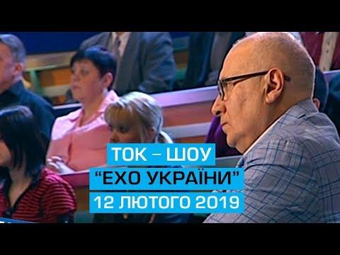 """Ток-шоу """"Ехо України"""" від 12 лютого 2019 року"""