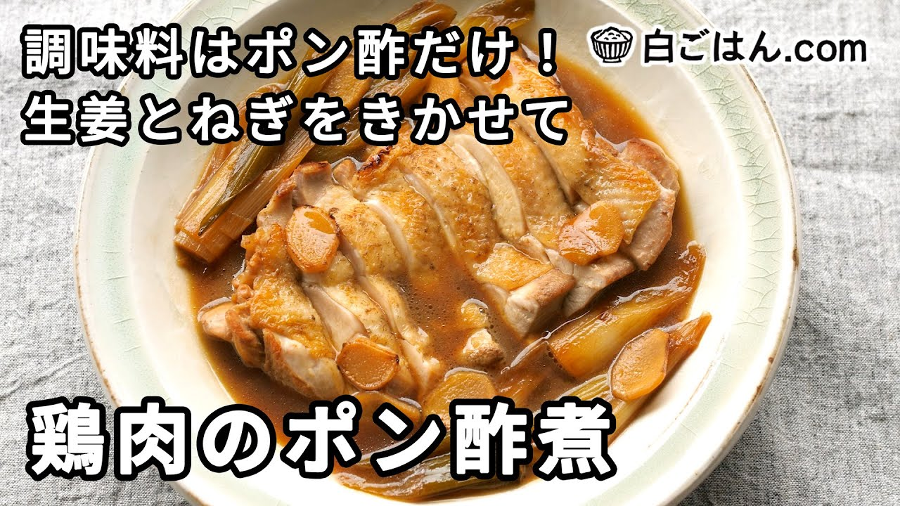 ポン酢 レシピ 鶏肉