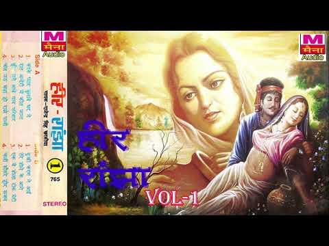 हीर राँझा भाग-1 | Heer Ranjha Vol-1| Rajendra Singh Kharkiya | Latest Haryanvi Lok Geet