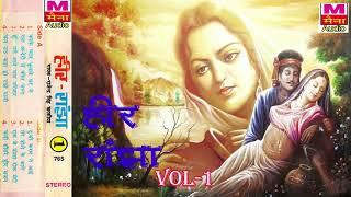 हीर राँझा भाग-1   Heer Ranjha Vol-1  Rajendra Singh Kharkiya   Latest Haryanvi Lok Geet